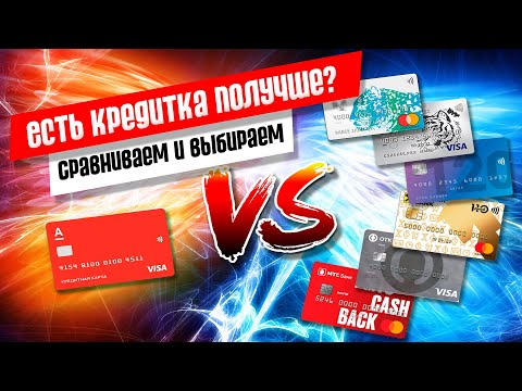"""💳 Сравнение кредитной карты Альфа-Банка """"100 дней"""" с конкурентами"""