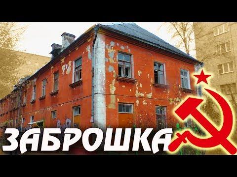 ЧУДЕСА КОММУНАЛЬНОГО БЫТА СССР ... расселённая ЗАБРОШКА