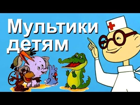 Сборник мультфильмов для малышей 2 | Все серии подряд [HD]