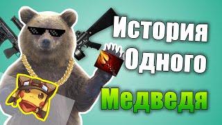 Медведь Друида Дота 2 - Смешные Истории На Дне Доты