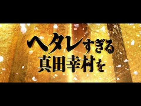 アクロバティックな殺陣を披露!映画『真田十勇士』映像<初>解禁!