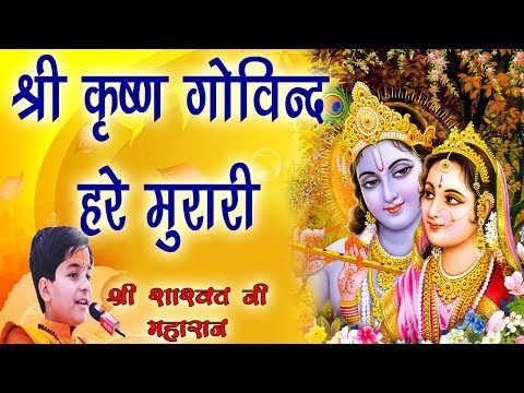 श्री कृष्ण गोविन्द हरे मुरारी || श्री कृष्ण भजन || Shashwat Ji Maharaj || Popular Devotional Song