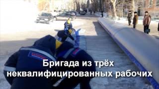 Водоналивная дамба против паводка в Казахстане
