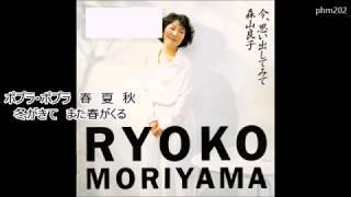 作詞・作曲:谷山浩子 ・森山良子・・・アルバム「今、思い出してみて」...