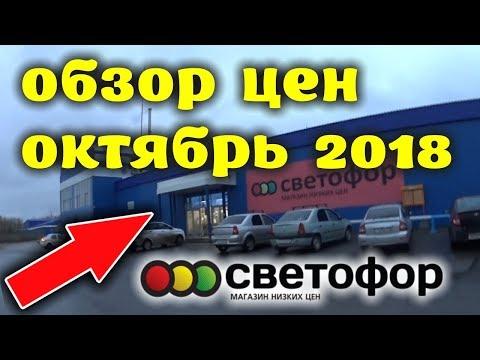 СВЕТОФОР ОКТЯБРЬ 2018 посуда, инструменты бытовая техника светофор светофор магазин низких цен Обзор