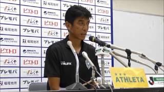 7/8(土)vs.ツエーゲン金沢戦 井原監督会見コメント