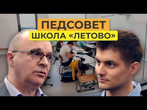 Как устроена самая обсуждаемая школа России «Летово»?