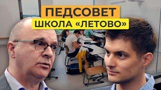 Фото Как устроена самая обсуждаемая школа России «Летово»