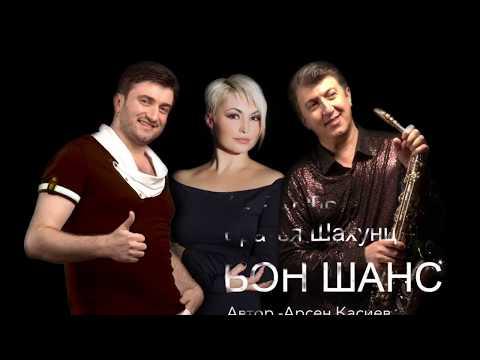 Катя Лель & Братья Шахунц