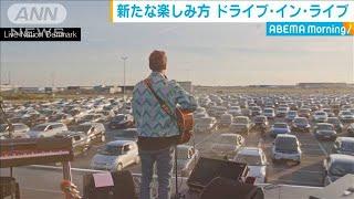 新たなライブの楽しみ方・・・ドライブ・イン・ライブ(20/05/28)