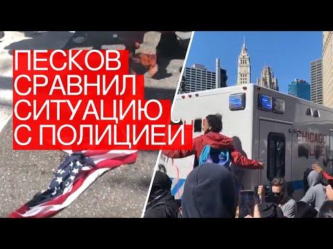 🔴 Песков сравнил ситуацию сполицией вРоссии иСША