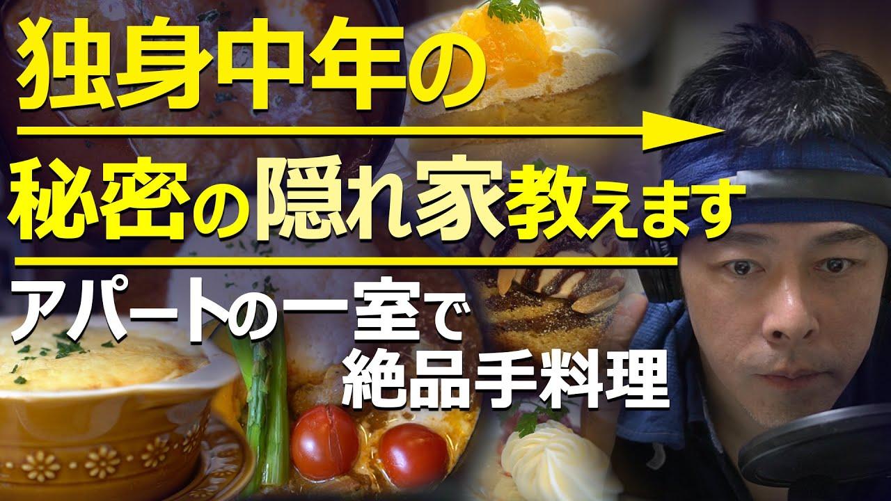 八王子・美味しい手料理が食べられる店・飯テロ・コロナ禍でも頑張る飲食店を食レポ【おうちカフェ樹と葉っぱ】独身中年の隠れ家