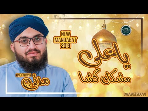 Download Manqabat Mola Ali Maula Ali Mushkil Kusha Kalam E