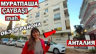 МУРАТПАША Çaybaşı mah - Чайбаши ОБЗОР РАЙОНА АНТАЛИИ. Сколько стоит квартира в центре города