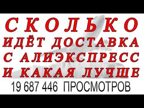 СКОЛЬКО ИДЕТ ДОСТАВКА С АЛИЭКСПРЕСС ПО РОССИИ и КАКАЯ ДОСТАВКА ЛУЧШЕ