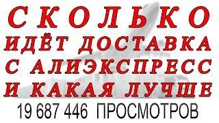 видео SF Express отслеживание посылок на русском, отзывы