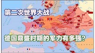 第二次世界大战:德国鼎盛时期的军力有多强?