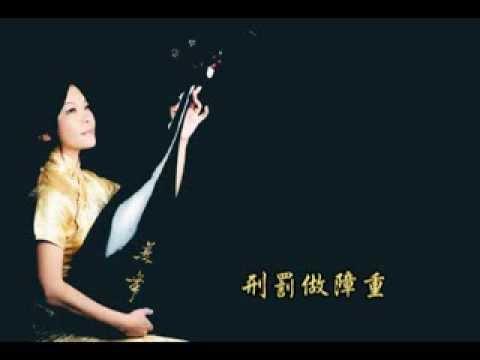 Nanguan‧南管曲〈刑罰〉