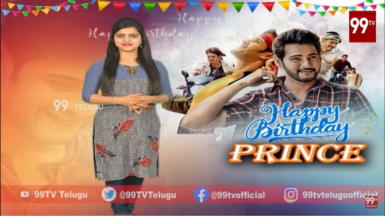 Prince Mahesh Babu Birthday Special Video | #HBDMaheshBabu | 99TV Telugu