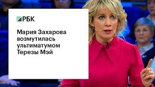 Захарова возмутилась ультиматумом премьера «ядерной державы» Терезы Мэй