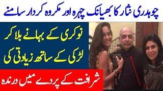 Ch Nisar Ka Asli Chehra | Ch Nisar Ki Haqeeqat | Spotlight
