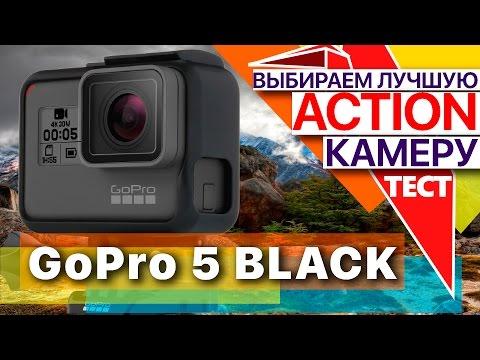 GoPro Hero 5 Black Большой тест камер: Снимаем, обрабатываем, изучаем.