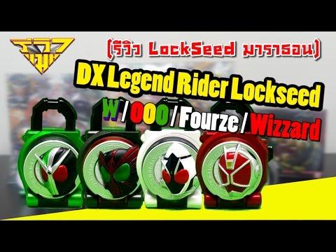 รีวิว ล็อกซีดไกมุ DX Legend Rider [ รีวิวแมน Review-man ]
