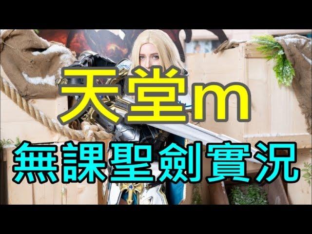 【天堂M】回溫回起來!|青春女神無課 Lineage M リネージュM 리니지M 2/21
