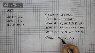 Упражнение 332. Математика 5 класс Виленкин Н.Я.