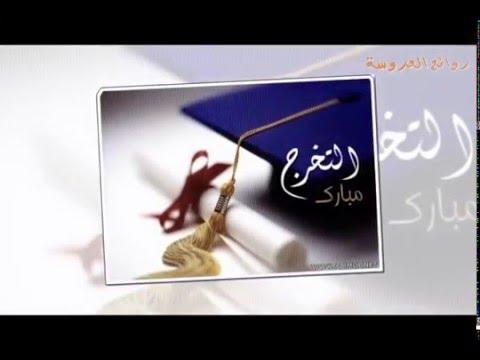 زفات نجاح 2016 زفة تخرج باسم احمد مبروك يا احمد بدون موسيقى تنفيذ بالاسماء 0502022337 Youtube