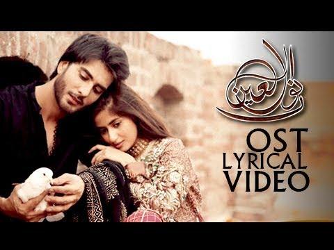 Noor Ul Ain | OST |with Lyrical :Singer: Ali Sethi & Zeb Bangash |