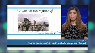 لبنان.. إذا أراد الحريري الوزارة فلا مفر له من إرضاء نبيه بري مهما غلا الثمن!!