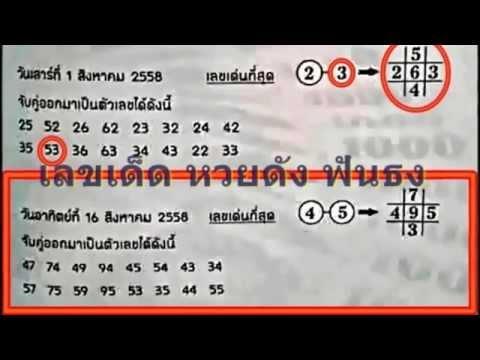 เลขเด็ด 16/8/58 เลขเด่นที่สุด หวย งวดวันที่ 16 สิงหาคม 2558