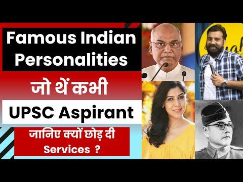 Famous Indian Personalities जो थें कभी UPSC Aspirant | जानिए क्यों छोड़ दी Services ?  || UPSC 2021