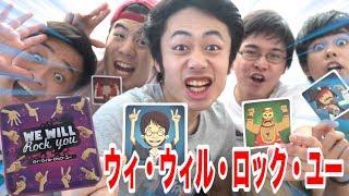 【QUEEN】ウィ・ウィル・ロック・ユーゲームという名曲に合わせる遊びがおもしろい!! thumbnail