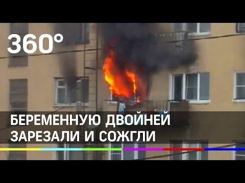 Беременную двойней зарезали и сожгли: подробности убийства в Нижнем Новгороде