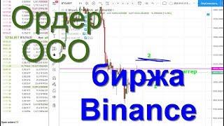что такое функция OCO на бирже Binance или  два ордера в одной функции