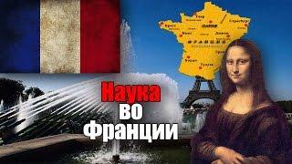 Наука во Франции