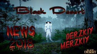 BLACK DESERT - News 2018 - Свежие новости БДО на 2018 год. Что нам ждать!