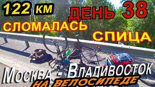 37. Путешествие своим ходом Москва Владивосток на велосипеде в одиночку с палаткой, велоремонт