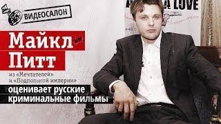 Видеосалон: Майкл Питт смотрит русские криминальные фильмы