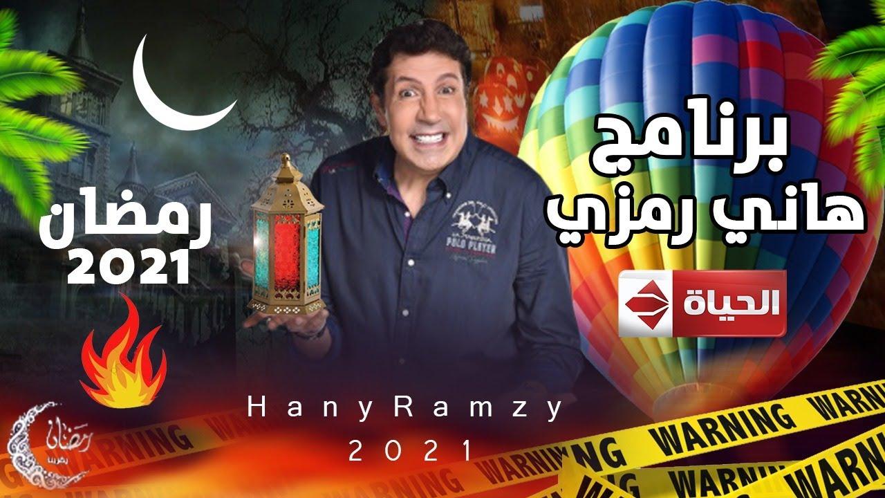 فكرة برنامج هاني رمزي رمضان 2021 فكرة مرعبة Youtube