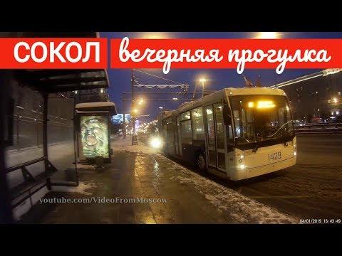 Вечерняя прогулка у метро Сокол // 4 января 2019
