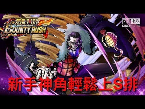 【Bounty Rush角色特輯】新手任務送,神角老沙!排位輕鬆上 #老鄭