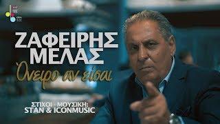 Ζαφείρης Μελάς - Όνειρο αν είσαι | Zafeiris Melas - Oneiro an eisai (Official Videoclip 2018)