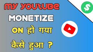 My channel Monetization Enable Today || मेरा हो गया आपका जल्द होने वाला है|| good news for monetize