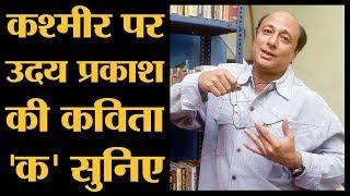Uday Prakash सुना रहे हैं Kashmir पर अपनी नई कविता 'क' । Hindi Poetry । The Lallantop