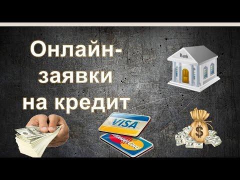 Онлайн заявка на кредит в банк Авангардиз YouTube · С высокой четкостью · Длительность: 5 мин58 с  · Просмотры: более 2.000 · отправлено: 08.02.2013 · кем отправлено: FastOnlineCredit