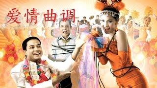 泰国喜剧电影(全部电影)爱情曲调