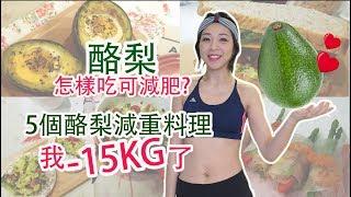 5個酪梨減重料理 - 超簡單!跟我一起做,減肥必成功喔!